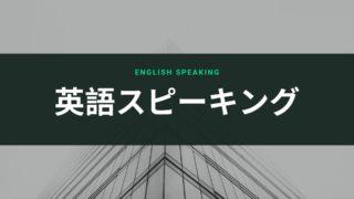 英語スピーキング